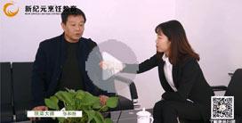 <b>陕西新纪元烹饪学校大师访谈之张和新</b>