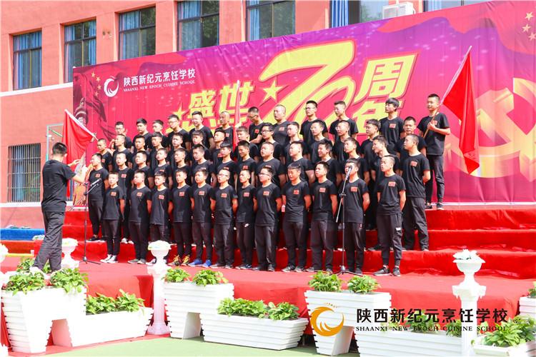 红歌比赛_陕西新纪元烹饪学校