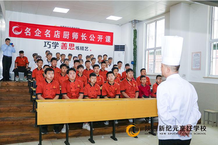 名企名店厨师长公开课_陕西新纪元烹饪学校